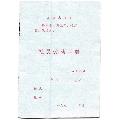 社员劳动手册(全新未使用)(wh224889)_7788收藏__收藏热线