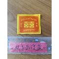 雙喜(wh226226)_7788舊貨商城__七七八八商品交易平臺(7788.com)