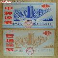 南京市83-85年洗澡票1角2角(wh226377)_7788旧货商城__七七八八商品交易平台(7788.com)