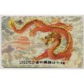 中国龙龙生肖邮票卡(wh227349)_7788旧货商城__七七八八商品交易平台(7788.com)