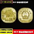 2019年世界文化和自然遺產原光泰山5元流通紀念幣正品零售批發