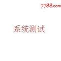 testtest3(wh228146)_7788收藏__收藏熱線