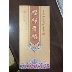 福祿壽禧絲綢冊(wh229158)_7788收藏__收藏熱線
