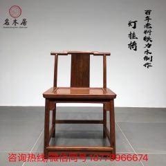 廠家供專業制作仿古實木明式家具鐵力木老料作餐椅凳子燈掛椅(wh229179)_7788收藏__收藏熱線