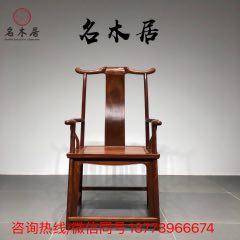 名木居鐵力木家具廠家直銷明式文款大四出頭官帽椅主人椅(wh229182)_7788收藏__收藏熱線