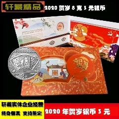 2020年鼠年福字3元賀歲幣現貨零售批發
