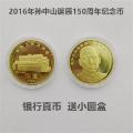 2016年孫中山誕辰150周年紀念幣全新5元偉人系列