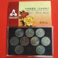 1991到1999年全套9枚帶盒老版牡丹1元國徽一元硬幣批量