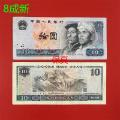 8010第4版第四套人民幣十元紙幣收藏好品8成新批量