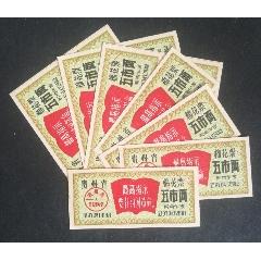 貴州70年棉花票5兩