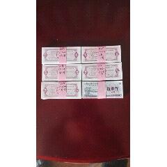 全国通用粮票66年5斤双水印变体票