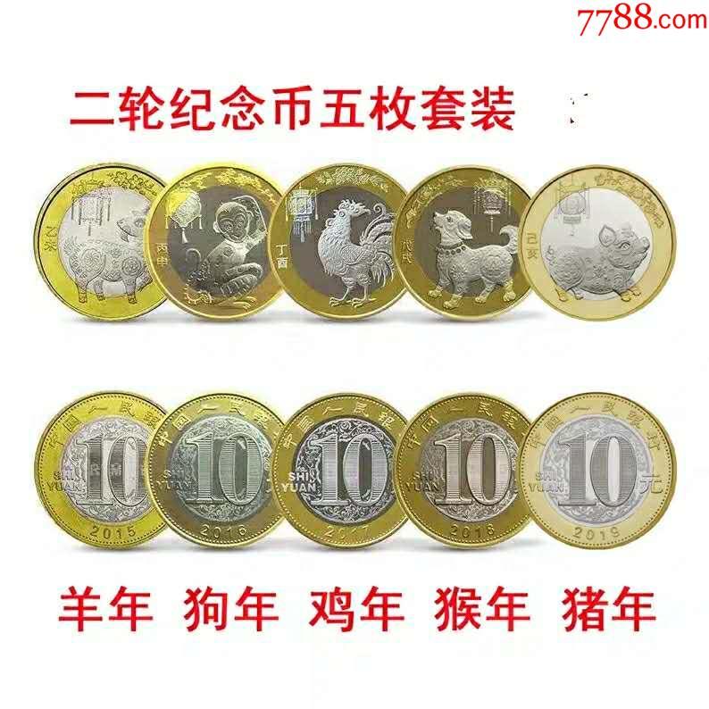 第二輪12生肖全套6枚羊猴雞狗豬鼠年紀念幣帶方盒_單價130元/件_第1張_7788收藏__收藏熱線