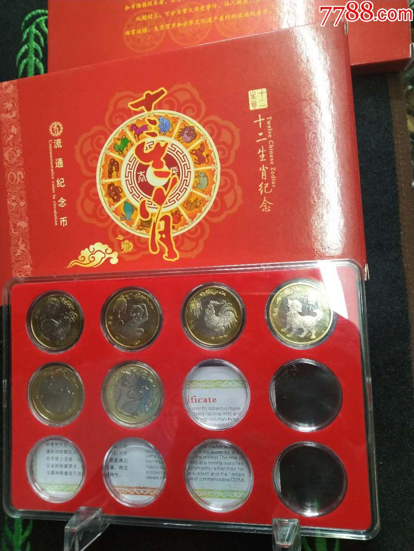 第二輪12生肖全套6枚羊猴雞狗豬鼠年紀念幣帶方盒_單價130元/件_第2張_7788收藏__收藏熱線