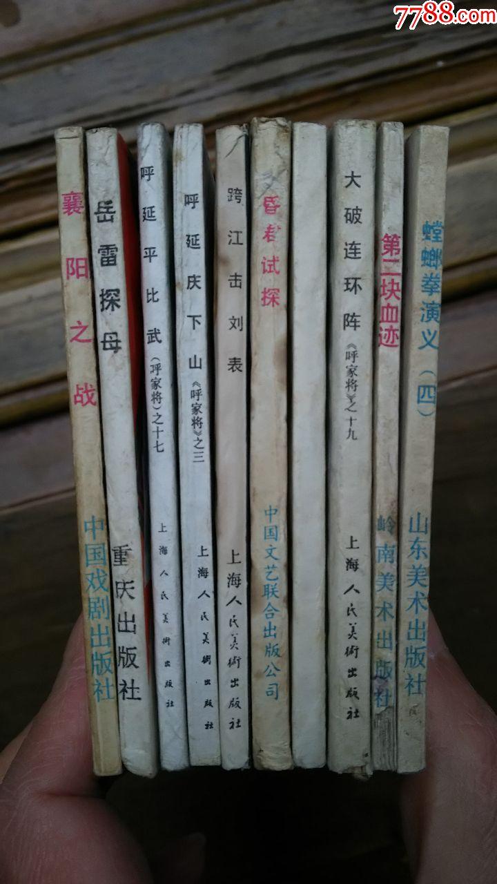 古典連環畫10本一起78元_單價7.2元/件_第1張_7788收藏__收藏熱線
