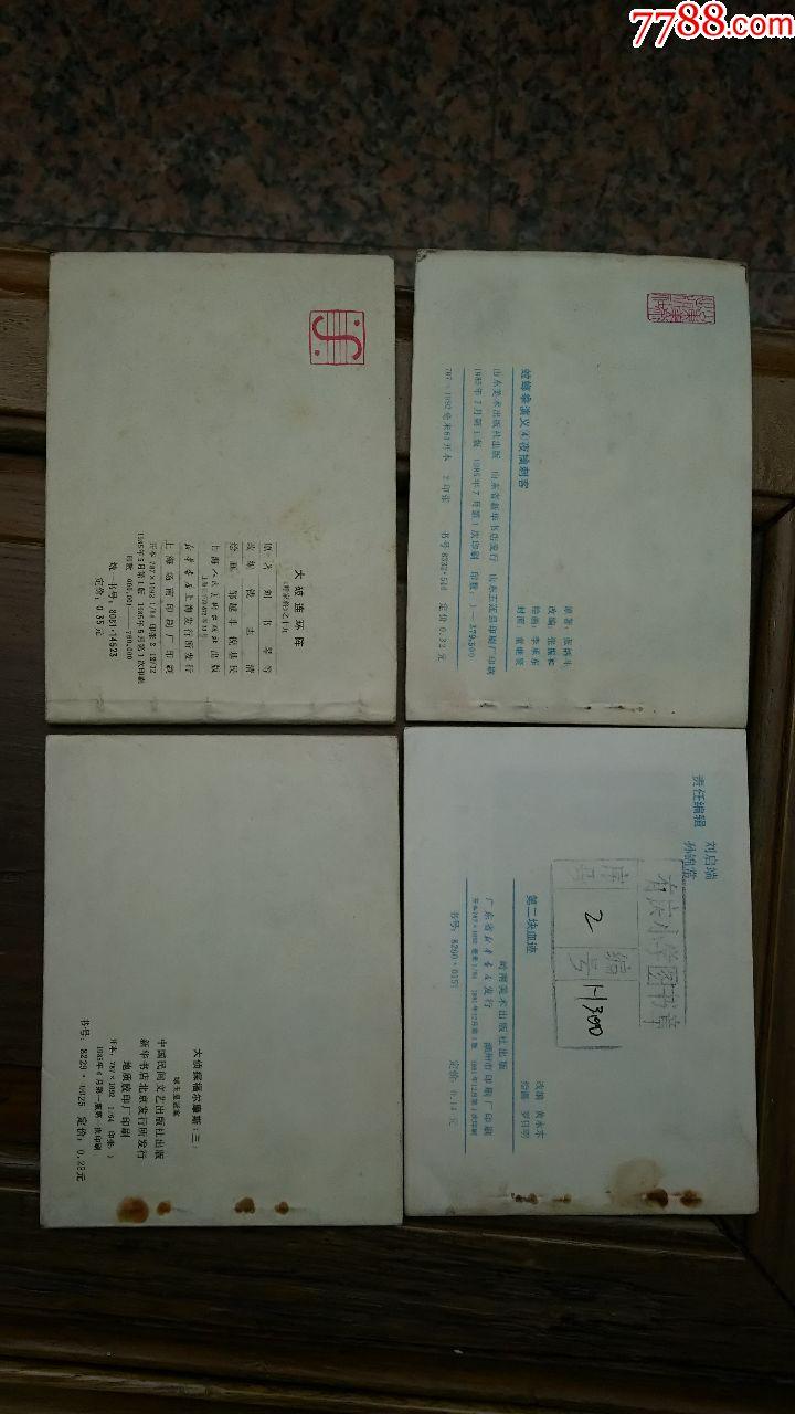 古典連環畫10本一起78元_單價7.2元/件_第5張_7788收藏__收藏熱線