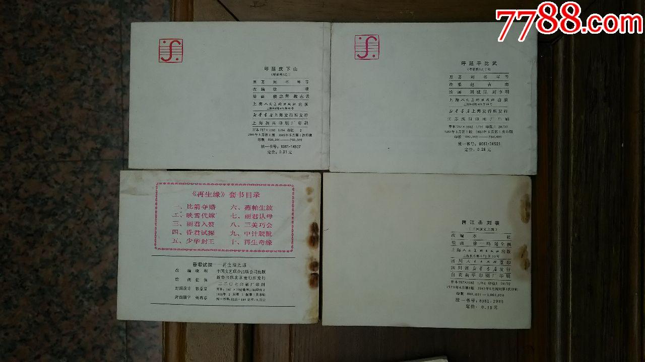 古典連環畫10本一起78元_單價7.2元/件_第7張_7788收藏__收藏熱線