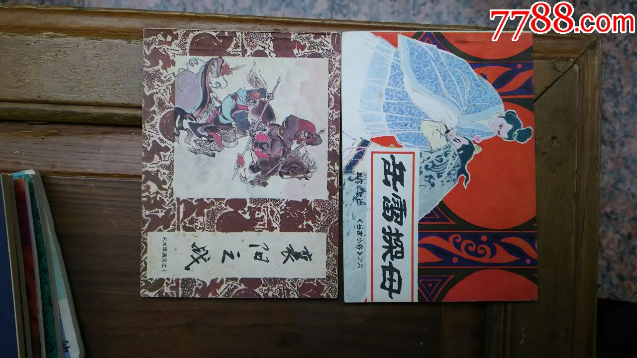 古典連環畫10本一起78元_單價7.2元/件_第15張_7788收藏__收藏熱線