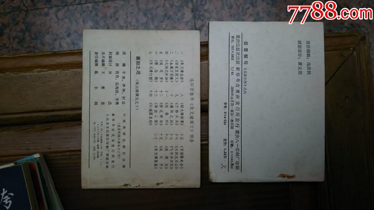 古典連環畫10本一起78元_單價7.2元/件_第16張_7788收藏__收藏熱線