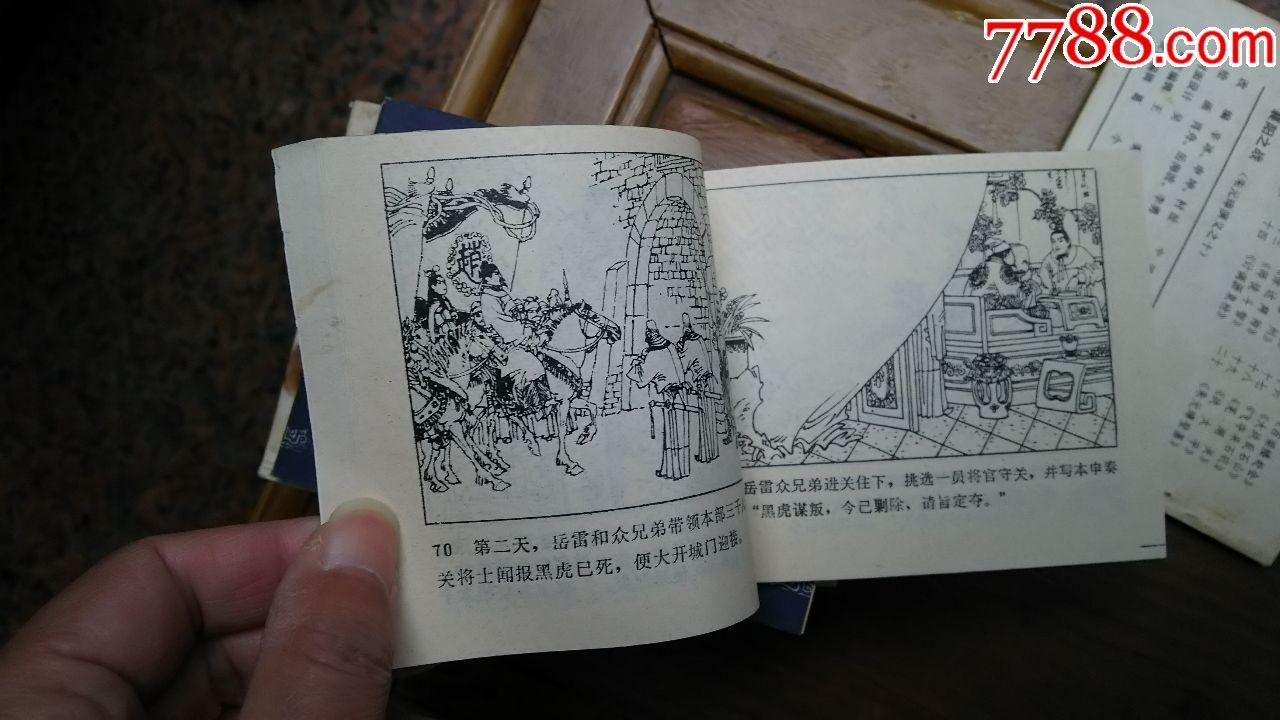 古典連環畫10本一起78元_單價7.2元/件_第17張_7788收藏__收藏熱線