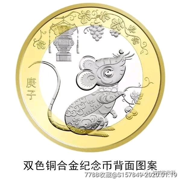 2020年鼠年流通紀念幣10元零售批發_單價12.5元/件_第1張_7788收藏__收藏熱線