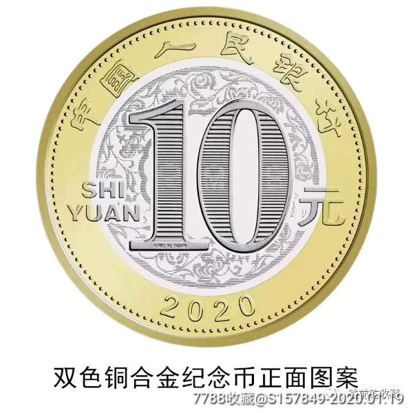 2020年鼠年流通紀念幣10元零售批發_單價12.5元/件_第2張_7788收藏__收藏熱線