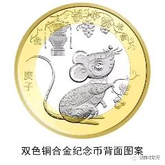 2020年鼠年流通紀念幣10元零售批發(wh230166)_7788收藏__收藏熱線