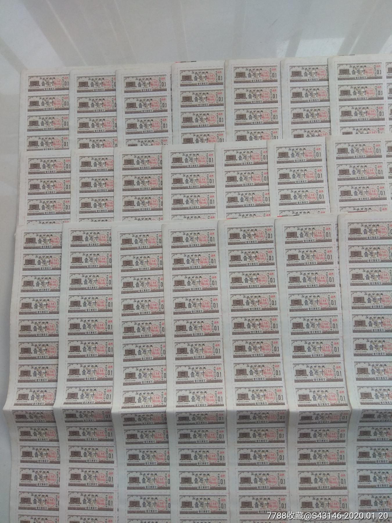 江蘇省布票83年1寸_單價0.12元/件_第1張_7788收藏__收藏熱線