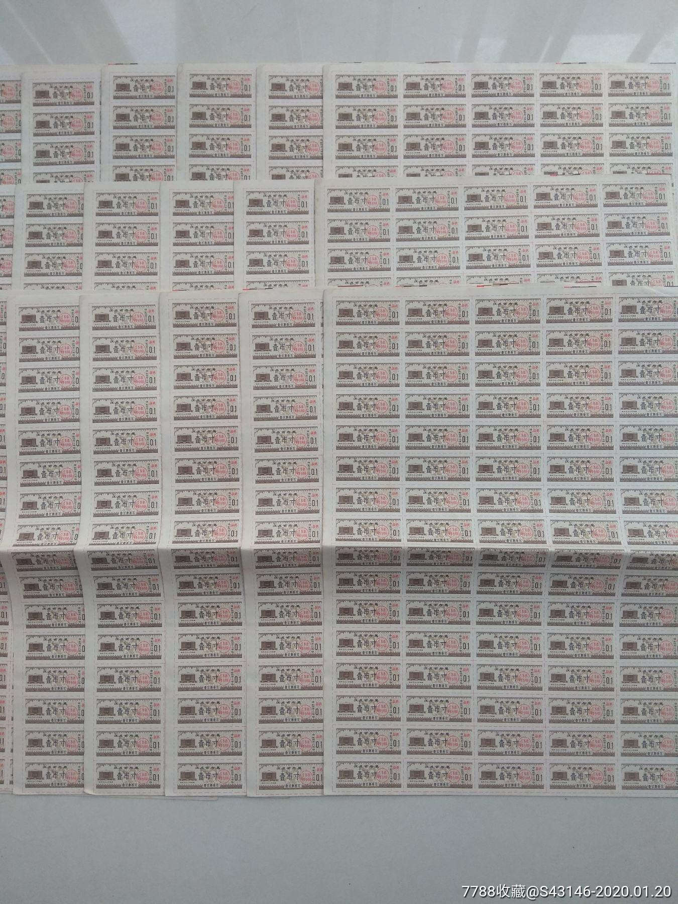 江蘇省布票83年1寸_單價0.12元/件_第3張_7788收藏__收藏熱線