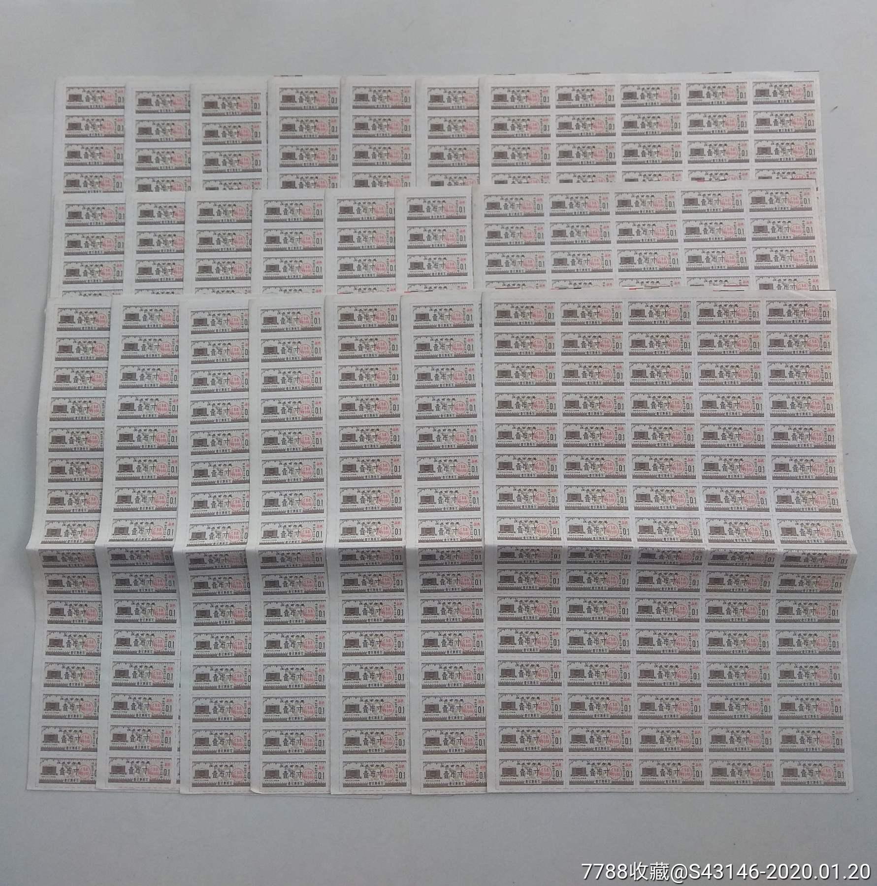 江蘇省布票83年1寸_單價0.12元/件_第4張_7788收藏__收藏熱線