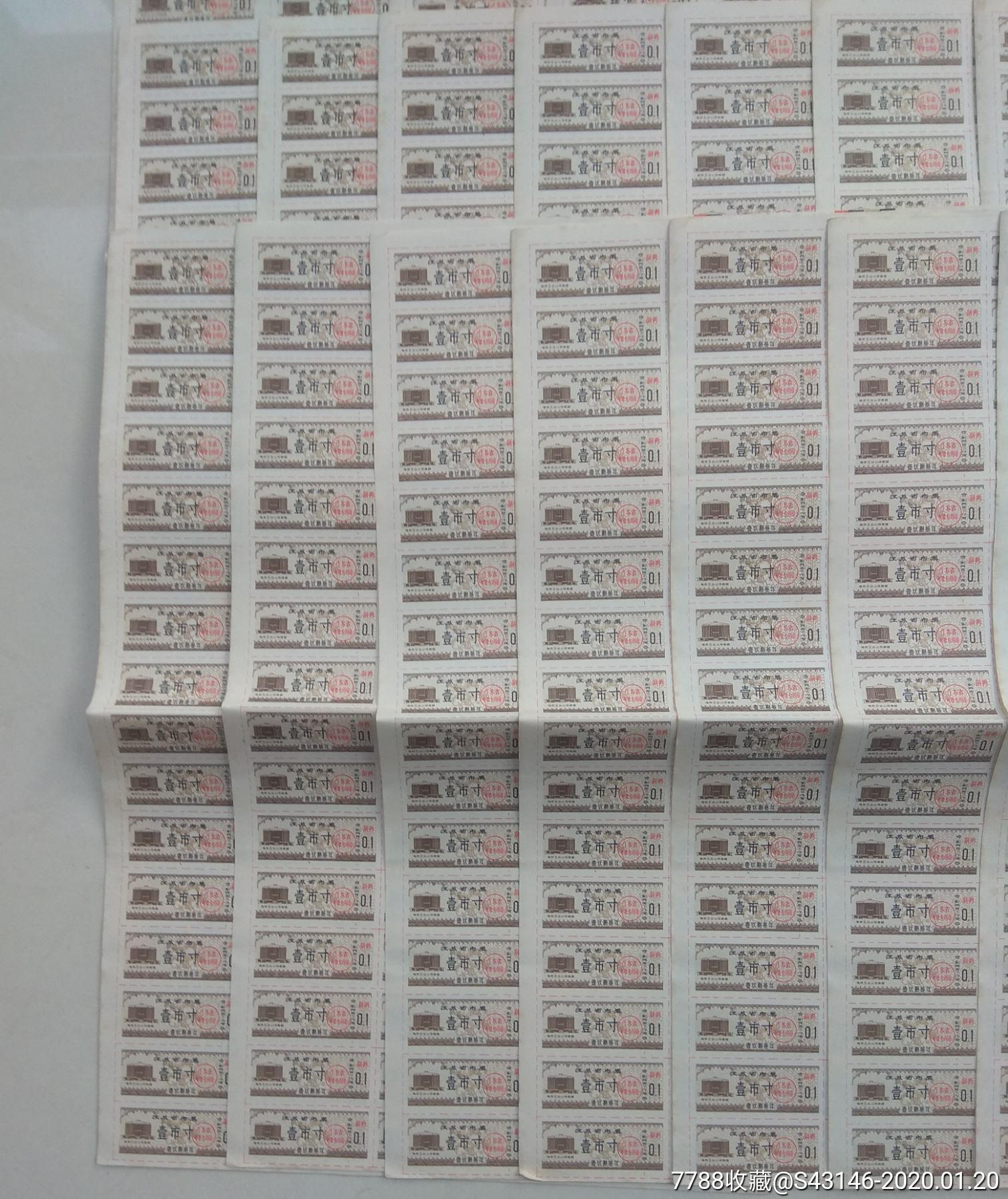 江蘇省布票83年1寸_單價0.12元/件_第5張_7788收藏__收藏熱線