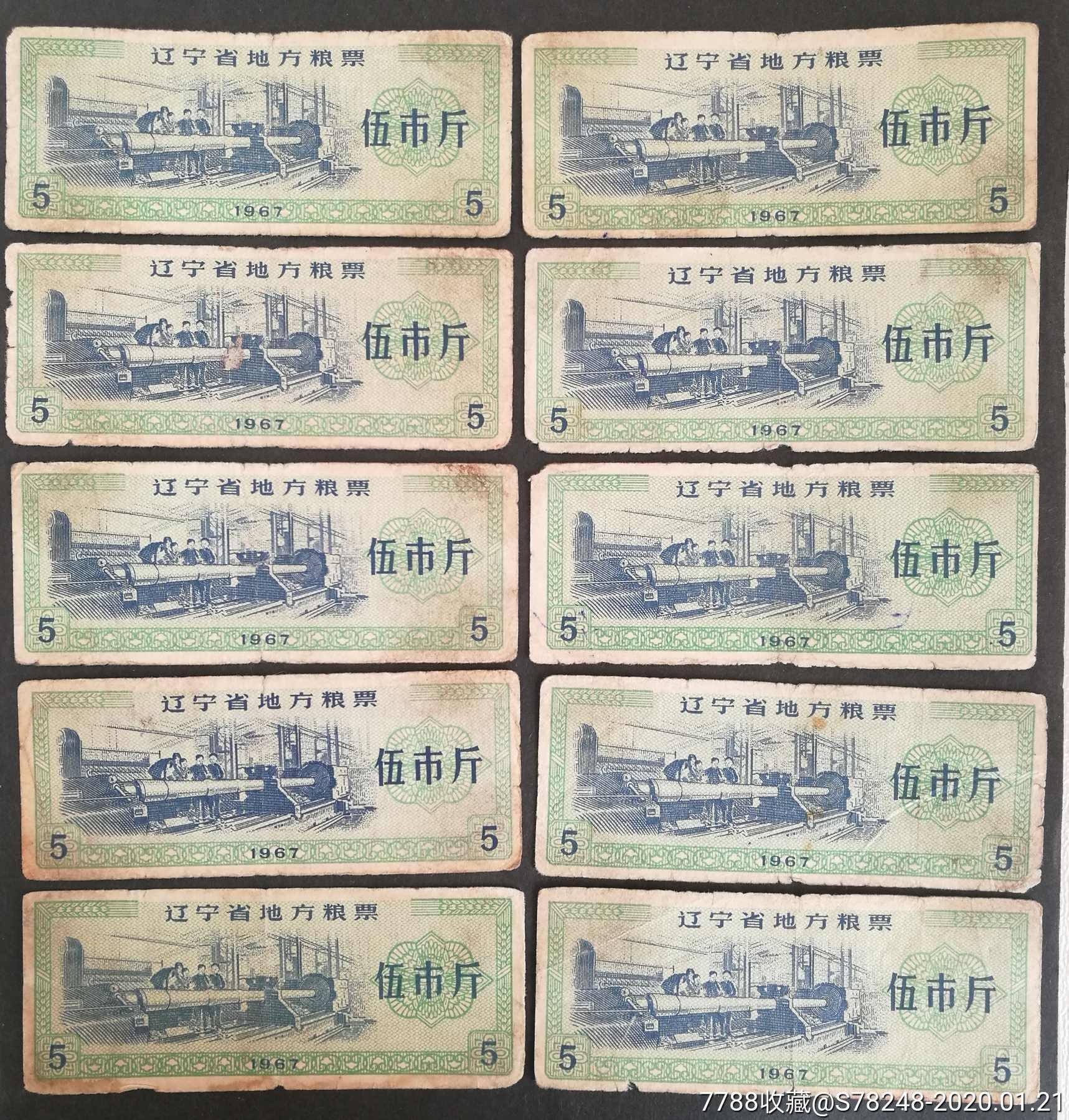 遼寧67年5斤_單價1元/件_第1張_7788收藏__收藏熱線