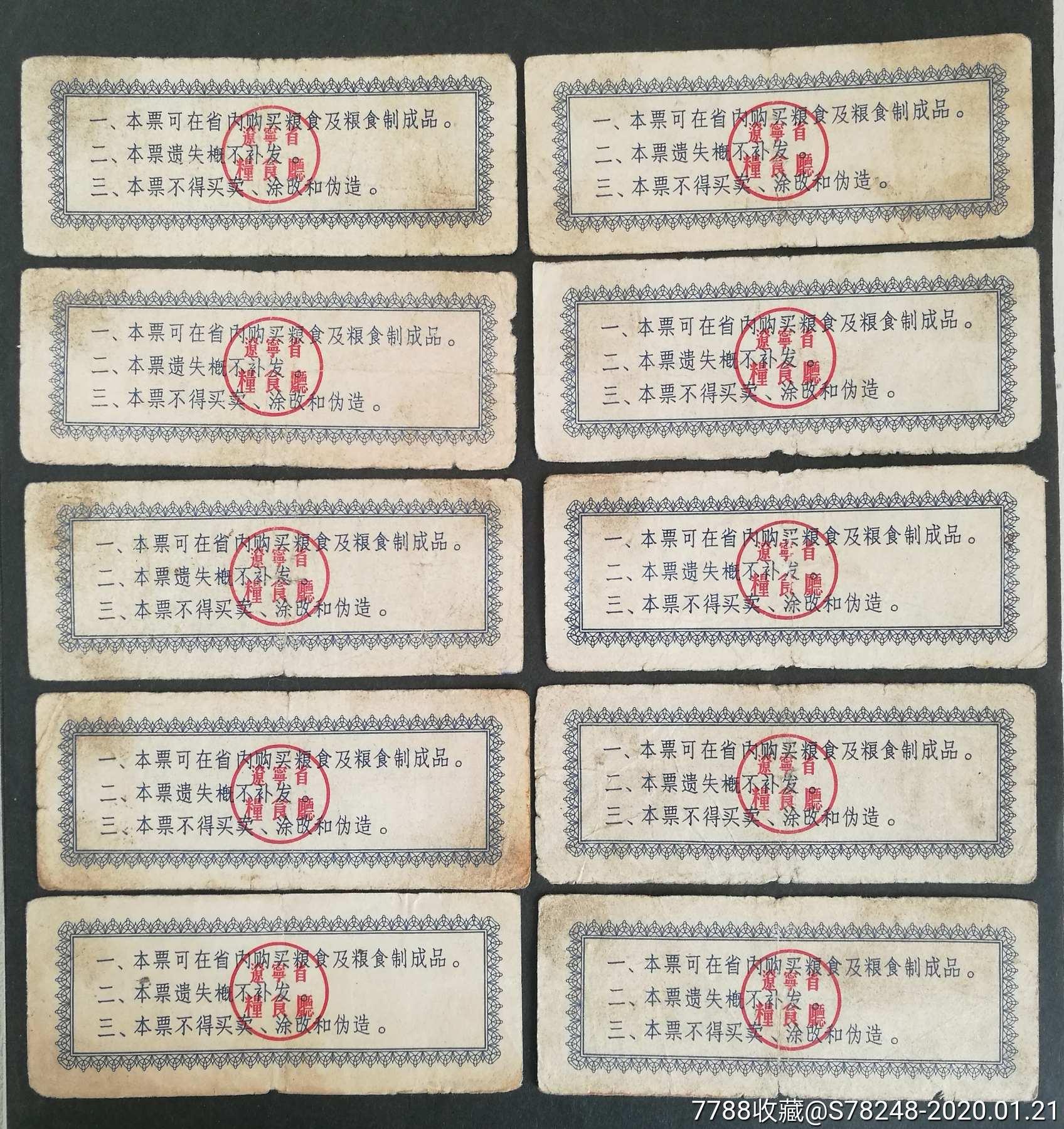 遼寧67年5斤_單價1元/件_第2張_7788收藏__收藏熱線