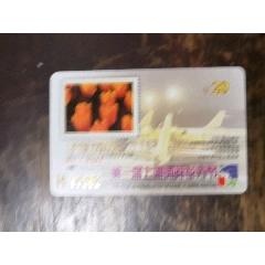 《第一届上海国际花卉节》(可口可乐)每卡一人,当日使用(wh230269)_7788收藏__收藏热线