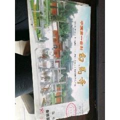 中国第一古刹——白马寺(wh230286)_7788收藏__收藏热线