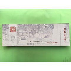 杜甫草堂博物馆(wh230412)_7788收藏__收藏热线
