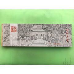 杜甫草堂博物馆(wh230411)_7788收藏__收藏热线