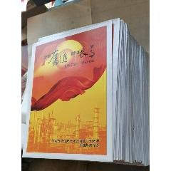 辽阳石化公司建厂40周年专题邮票纪念(wh230427)_7788收藏__收藏热线