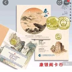 康银阁泰山纪念币卡(山水版)(wh230437)_7788收藏__收藏热线