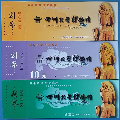 成都四川大学博物馆参观券3种30张合售(全品)(wh230447)_7788收藏__收藏热线