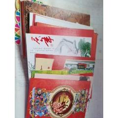 邮政贺卡样品(wh230448)_7788收藏__收藏热线