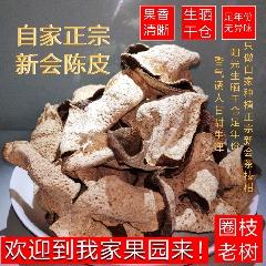新会陈皮(代用茶)(wh230466)_7788收藏__收藏热线
