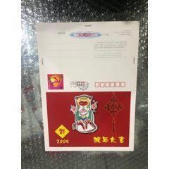 2004(猴)年信卡(地方版)(wh230510)_7788收藏__收藏熱線