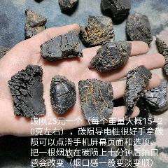 碳隕,高碳隕,能量石,許愿石,廣西大化高碳隕。25元一個(wh230562)_7788收藏__收藏熱線