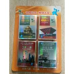 上海世博會撲克第一輯24盒96付合售(wh230613)_7788舊貨商城__七七八八商品交易平臺(7788.com)
