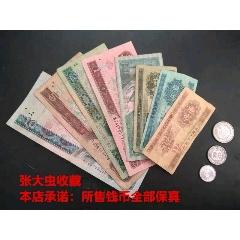 第3第三第4第四套人民幣小全套真幣紀念幣錢幣老版舊版紙幣收藏真(wh230819)_7788收藏__收藏熱線