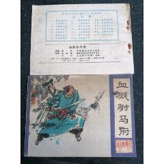 戲劇版(wh231002)_7788舊貨商城__七七八八商品交易平臺(7788.com)