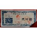 中國神馬企業債券(1000元)(wh233349)_7788舊貨商城__七七八八商品交易平臺(7788.com)