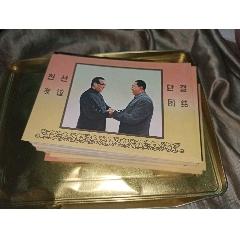 1978年与同款邮票同时发行的朝鲜原版保真包老金日成中朝友谊明信片出售(wh233799)_7788收藏__收藏热线