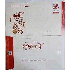 9元小郵資封100個(wh233991)_7788收藏__收藏熱線