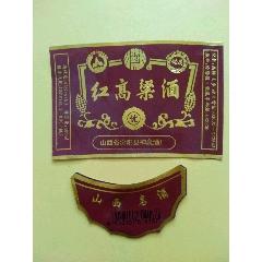酒標(wh234041)_7788舊貨商城__七七八八商品交易平臺(7788.com)